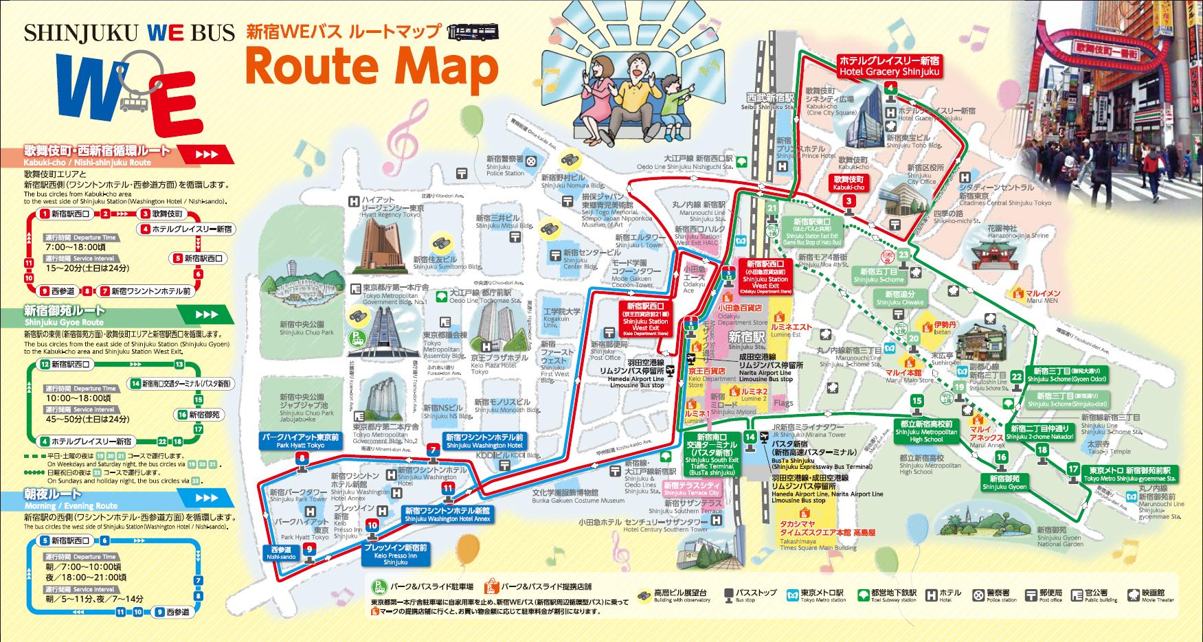 新宿WEバス SHINJUKU WE BUS 京王バス